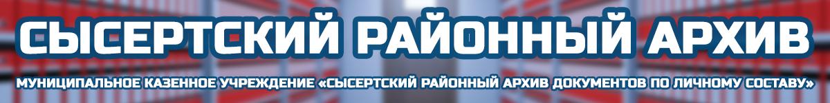 """МКУ """"Сысертский районный архив"""""""